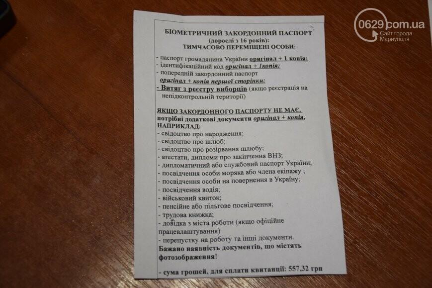 Загранпаспорт в Мариуполе: где оформить, цена, график работы, фото-17