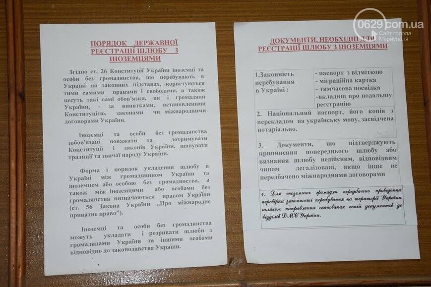 Инструкция: как зарегистрировать брак в Мариуполе, фото-17