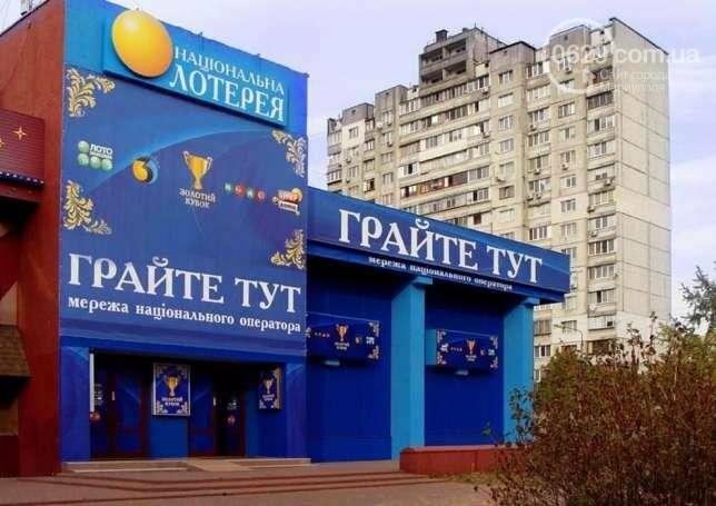 украинская национальна лотерея