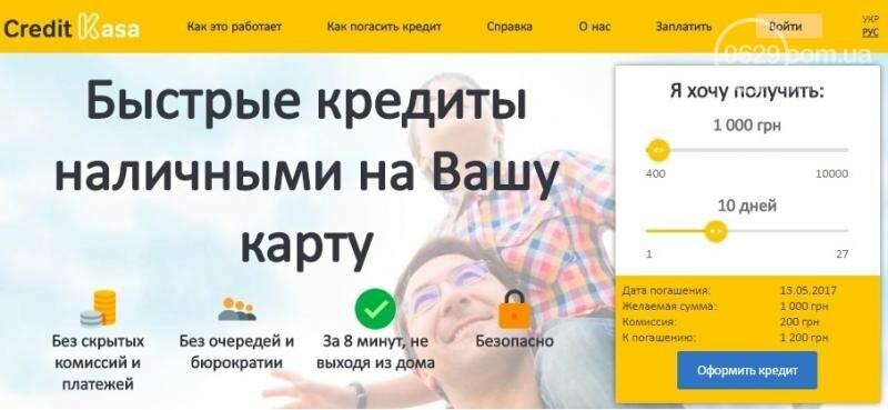 онлайн займ до зарплаты