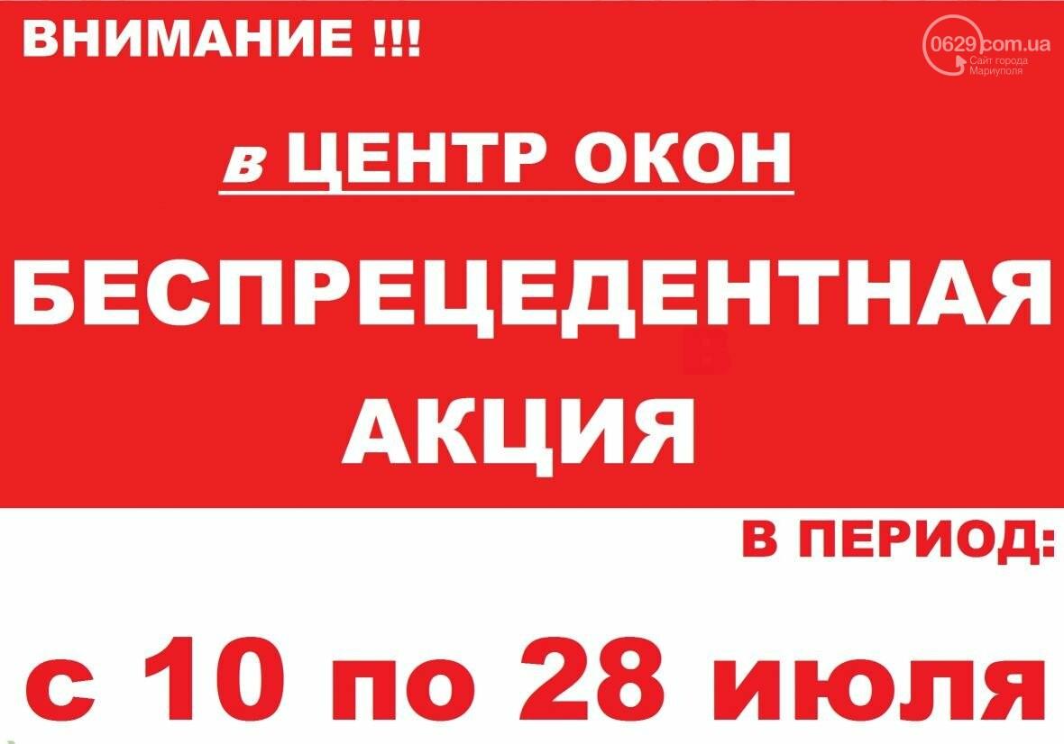 Внимание! С 10 по 28 июля в магазинах ЦЕНТР ОКОН «Беспрецедентная акция»!, фото-1