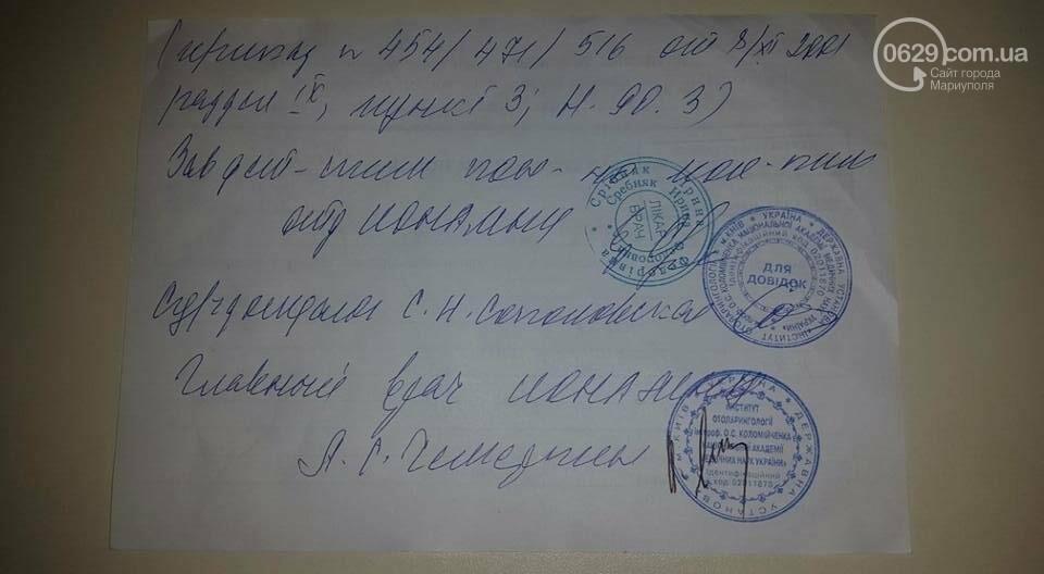 5-месячная мариупольчанка  Ульяна Овсянникова нуждается в помощи неравнодушных людей, чтобы услышать этот мир (Документы), фото-2