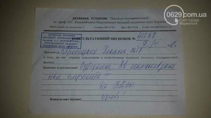 5-месячная мариупольчанка  Ульяна Овсянникова нуждается в помощи неравнодушных людей, чтобы услышать этот мир (Документы), фото-1