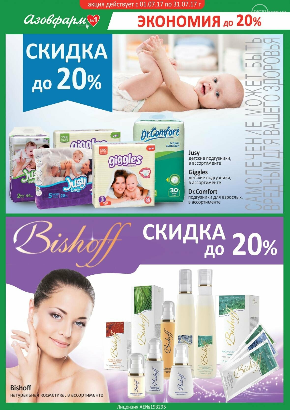 Жаркие скидки в аптеках «Азовфарм»!, фото-4