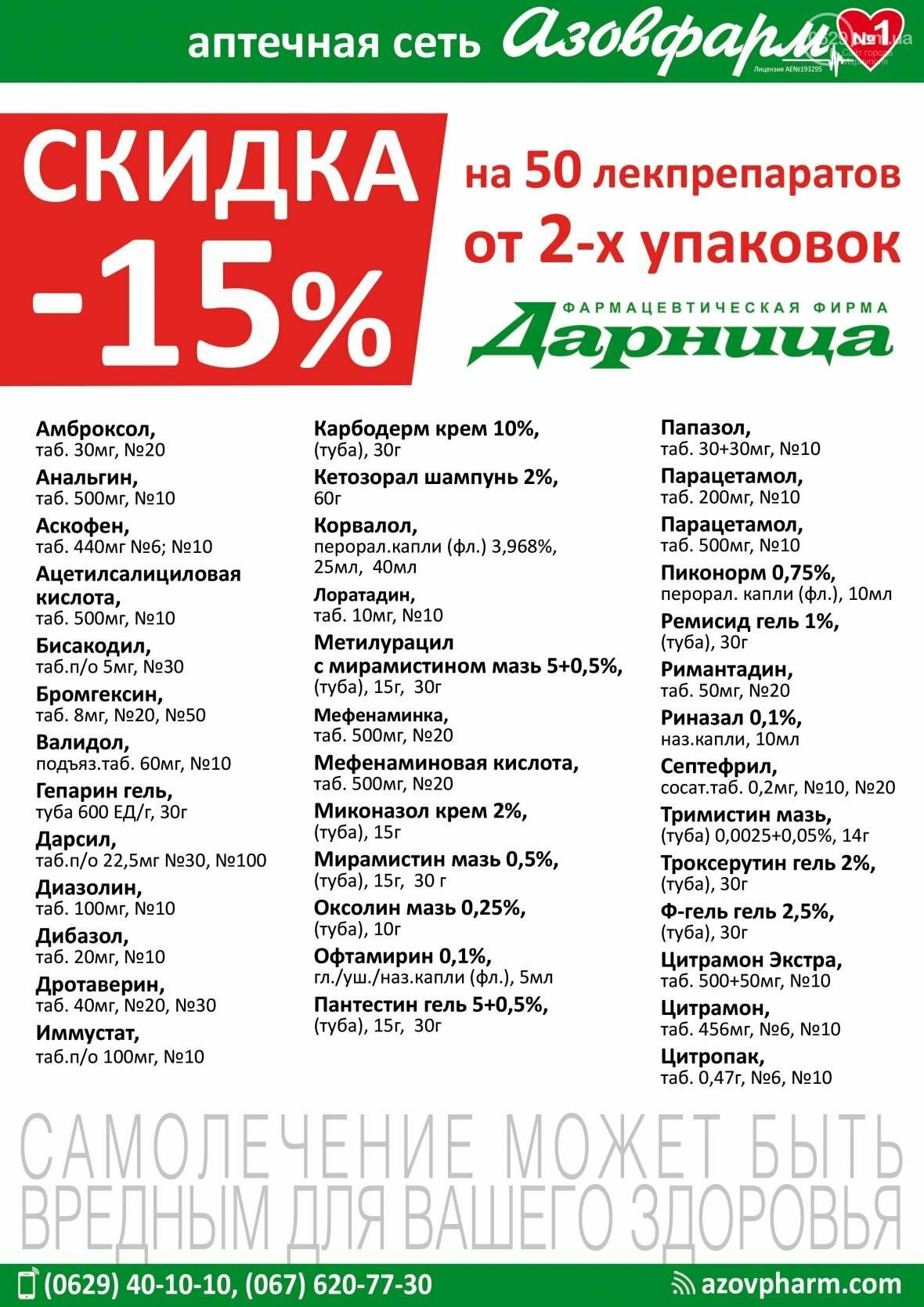 Жаркие скидки в аптеках «Азовфарм»!, фото-1