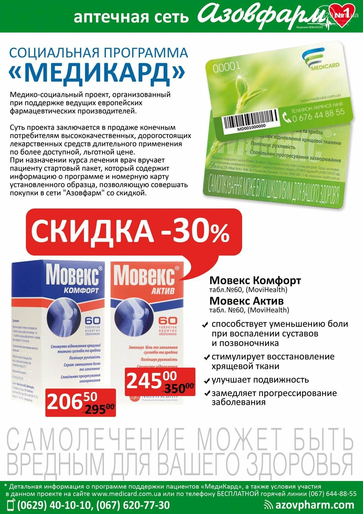 Жаркие скидки в аптеках «Азовфарм»!, фото-2