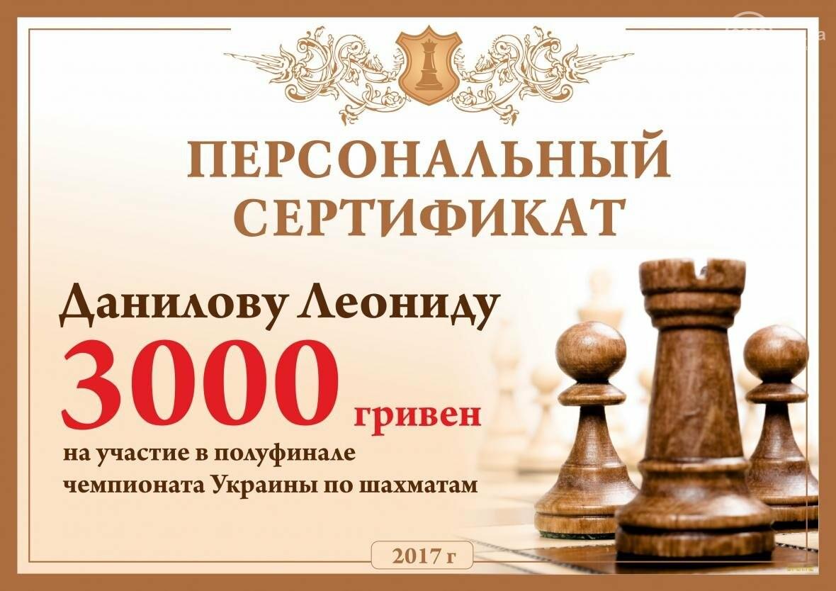 16-летний шахматист Леонид Данилов поедет на полуфинал чемпионата Украины по шахматам, фото-26