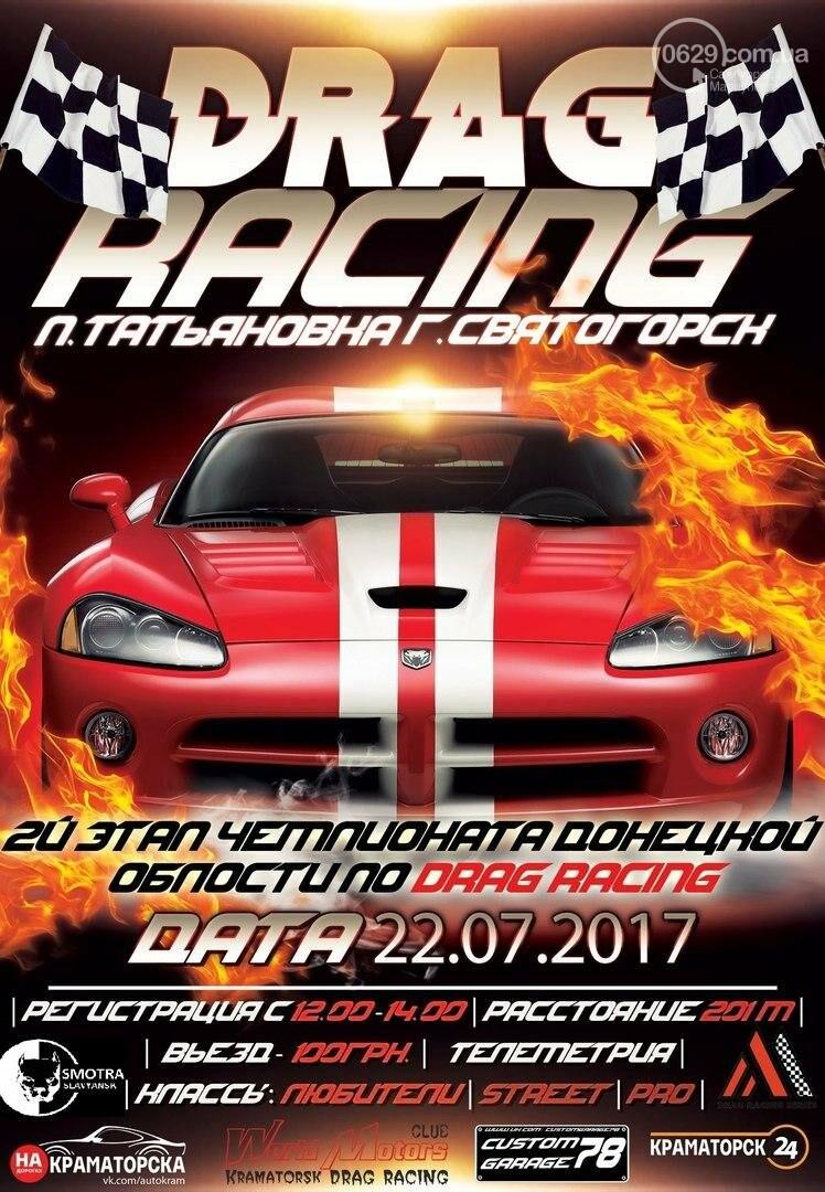 Чемпионат Донецкой области по DRAG RACING 22.07.2017, фото-1