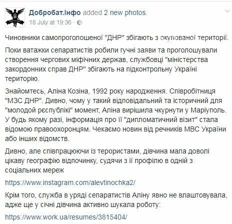 Чиновница из «ДНР»,  сбежавшая в Мариуполь,  удалила всю информацию о себе, фото-1