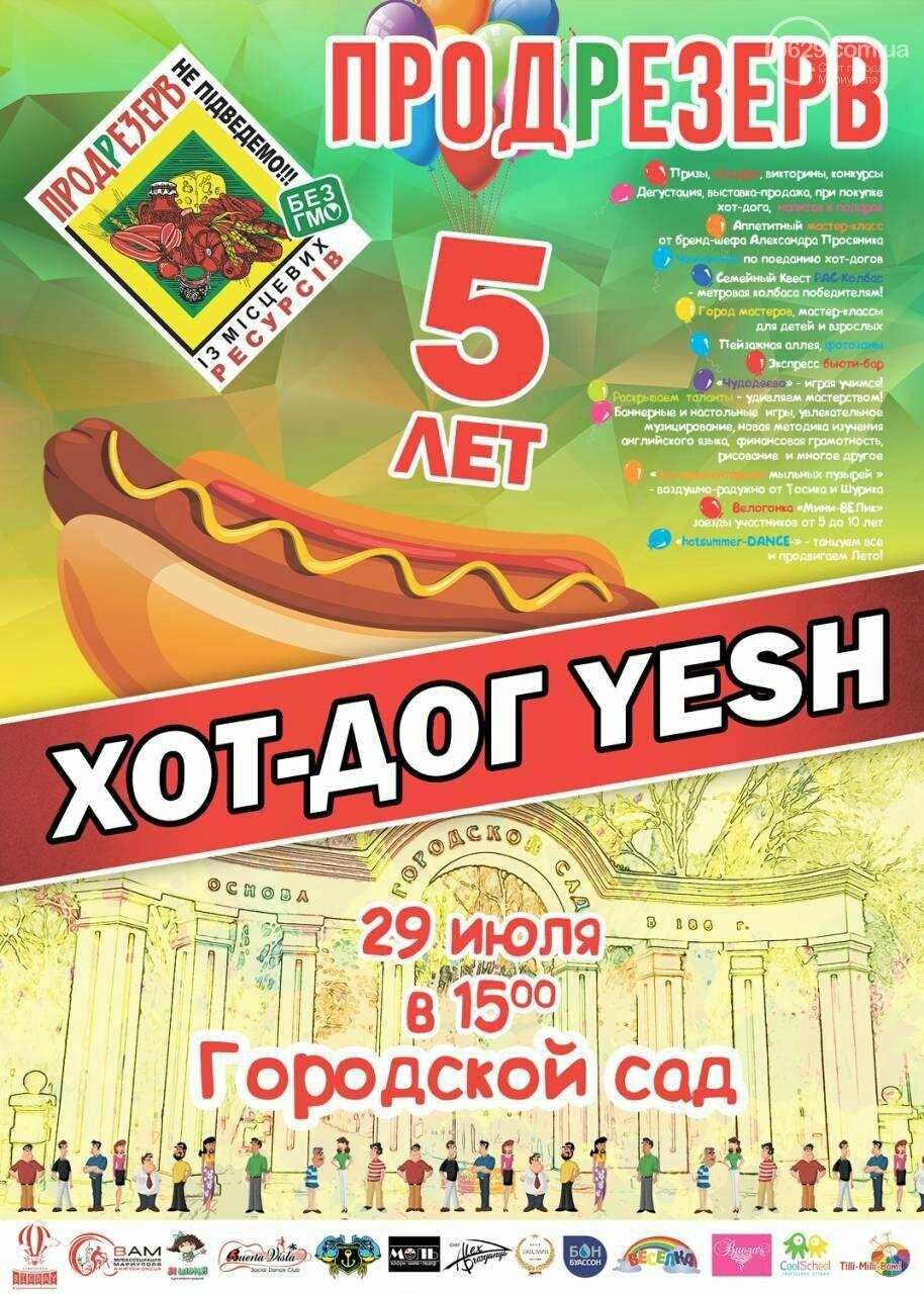 Приходи и «ХОТ-ДОГ YESH»!  29 июля  ТМ «Продрезерв» приглашает на свой день рождения!, фото-1
