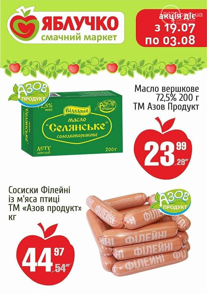 Торговая сеть «Яблочко» поздравляет с Днем торговли, фото-3