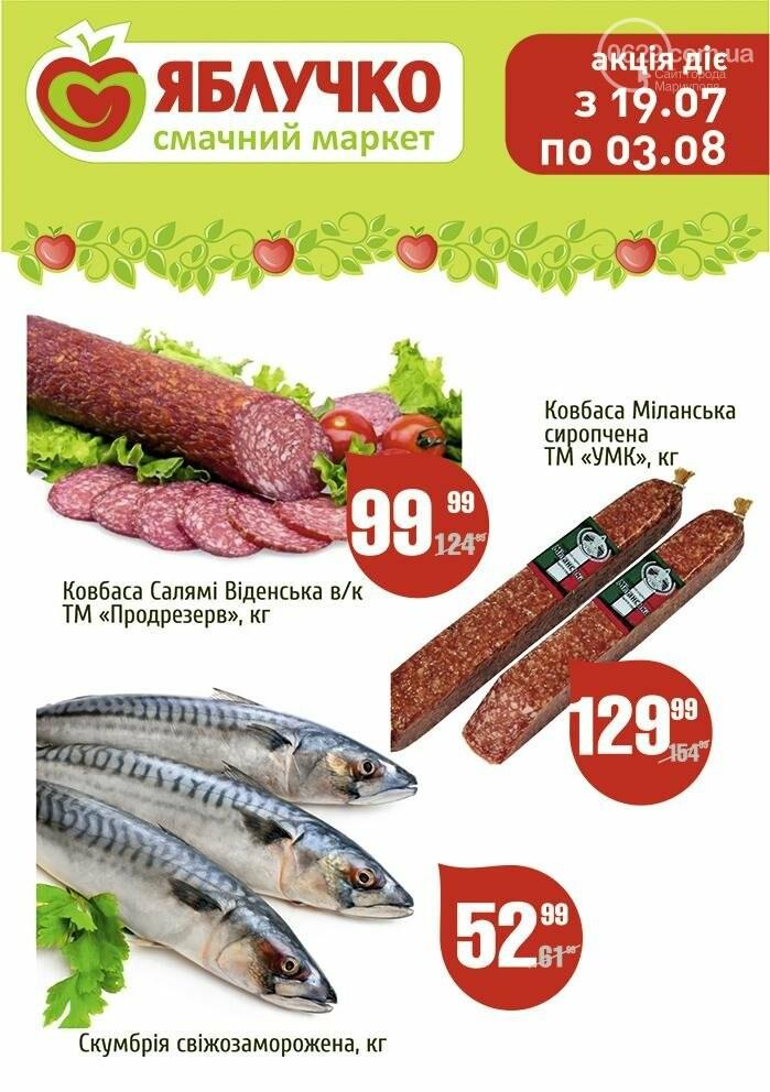 Торговая сеть «Яблочко» поздравляет с Днем торговли, фото-6