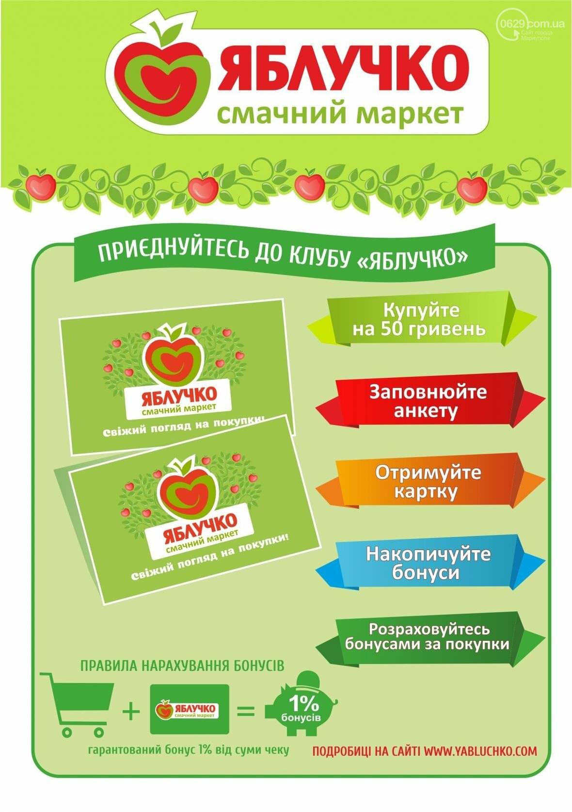 Торговая сеть «Яблочко» поздравляет с Днем торговли, фото-13