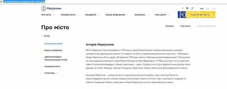 Позитивный Мариуполь: команда мэра презентовала сайт и новый имидж города (ФОТО), фото-1