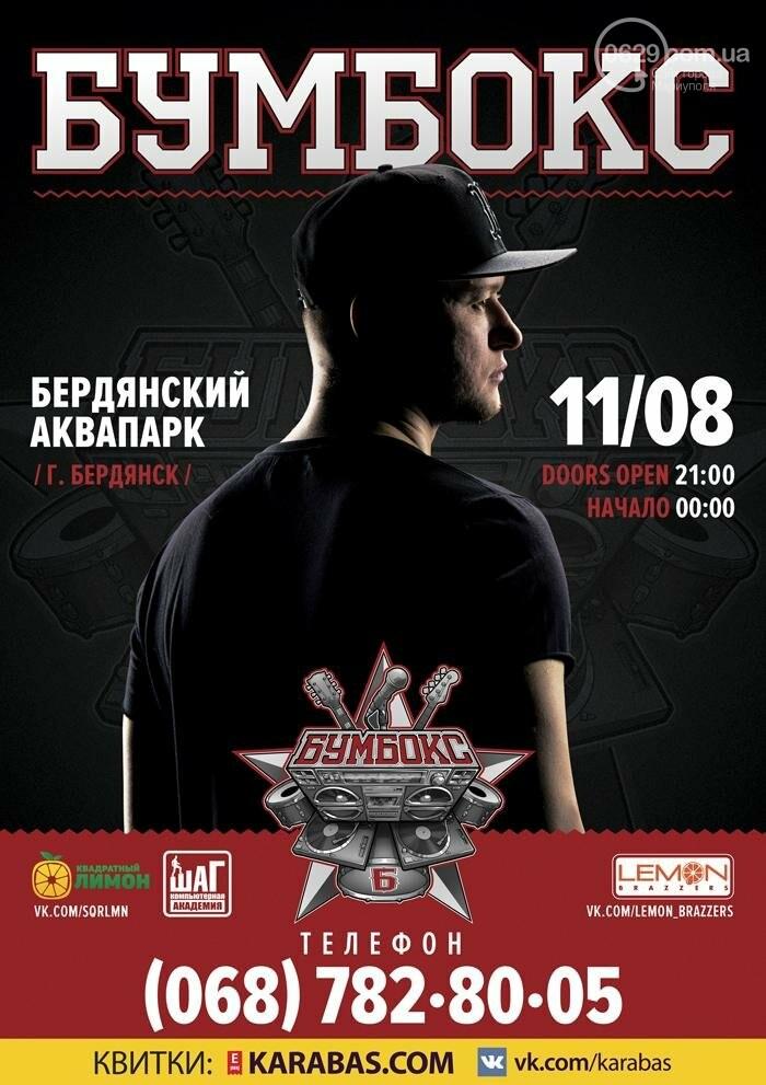 "11 августа ""Бумбокс"" с концертом в бердянском Аквапарке, фото-1"