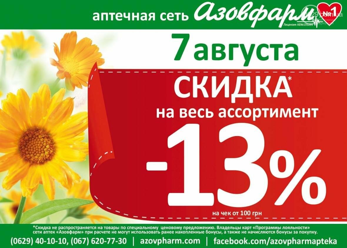 """7 августа """"Азовфарм"""" дарит скидку 13%, фото-1"""
