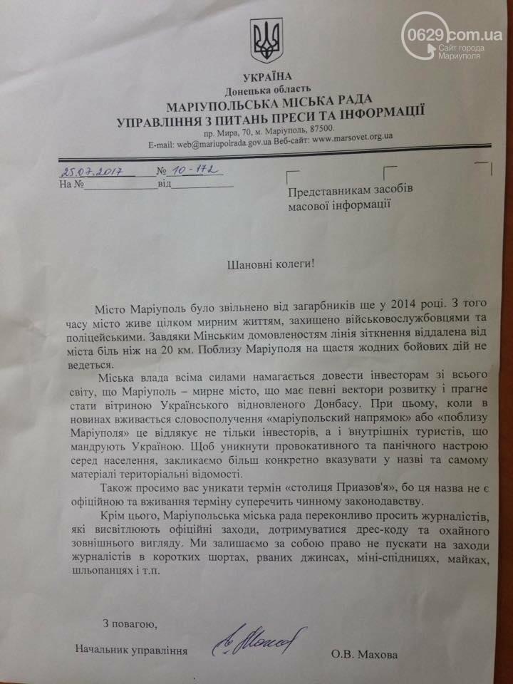 Мариупольских журналистов призвали поменьше писать о войне и не носить шорты, фото-1