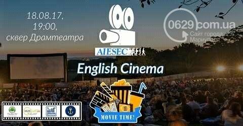 Вечер английского кино под открытым небом, фото-1