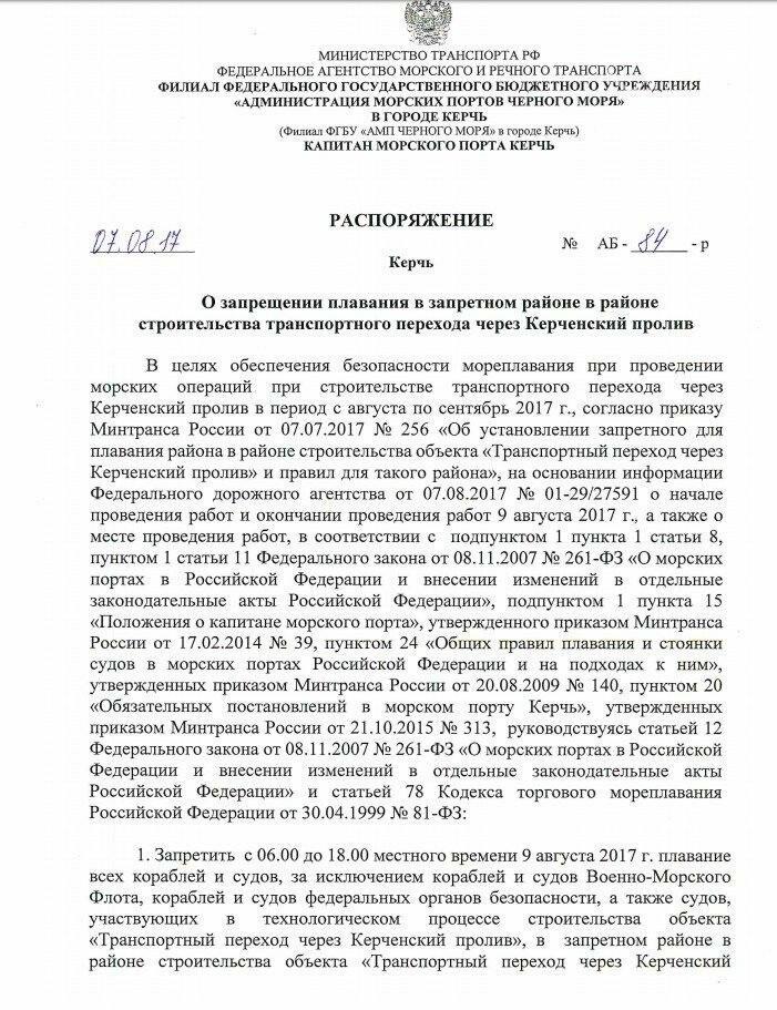 Россия закрыла Керченский пролив для всех судов, кроме военных, фото-1