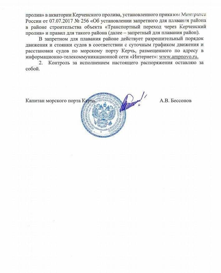 Россия закрыла Керченский пролив для всех судов, кроме военных, фото-2