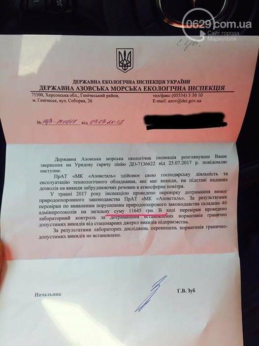 Меткомбинат в Мариуполе заплатил 11645 грн за то, что 40 раз нарушил природоохранное законодательство, фото-1