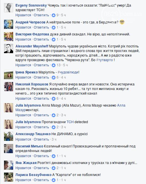 """Очередная дезинформация: телеканал """"1+1"""" перекрутил факты о Мариуполе, фото-4"""