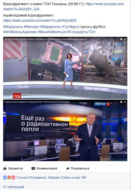 """Очередная дезинформация: телеканал """"1+1"""" перекрутил факты о Мариуполе, фото-2"""