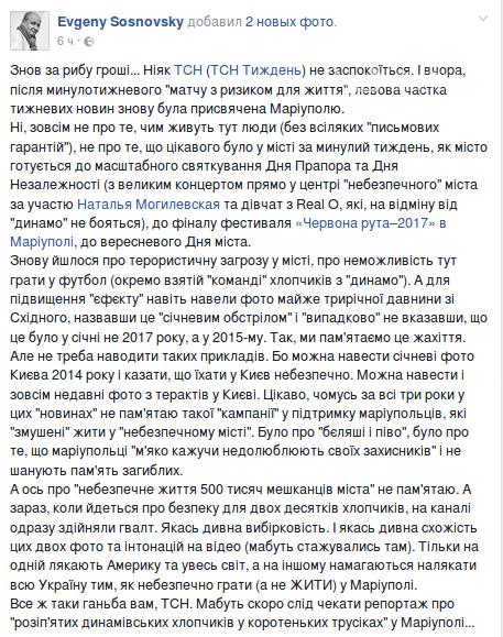 """Очередная дезинформация: телеканал """"1+1"""" перекрутил факты о Мариуполе, фото-1"""