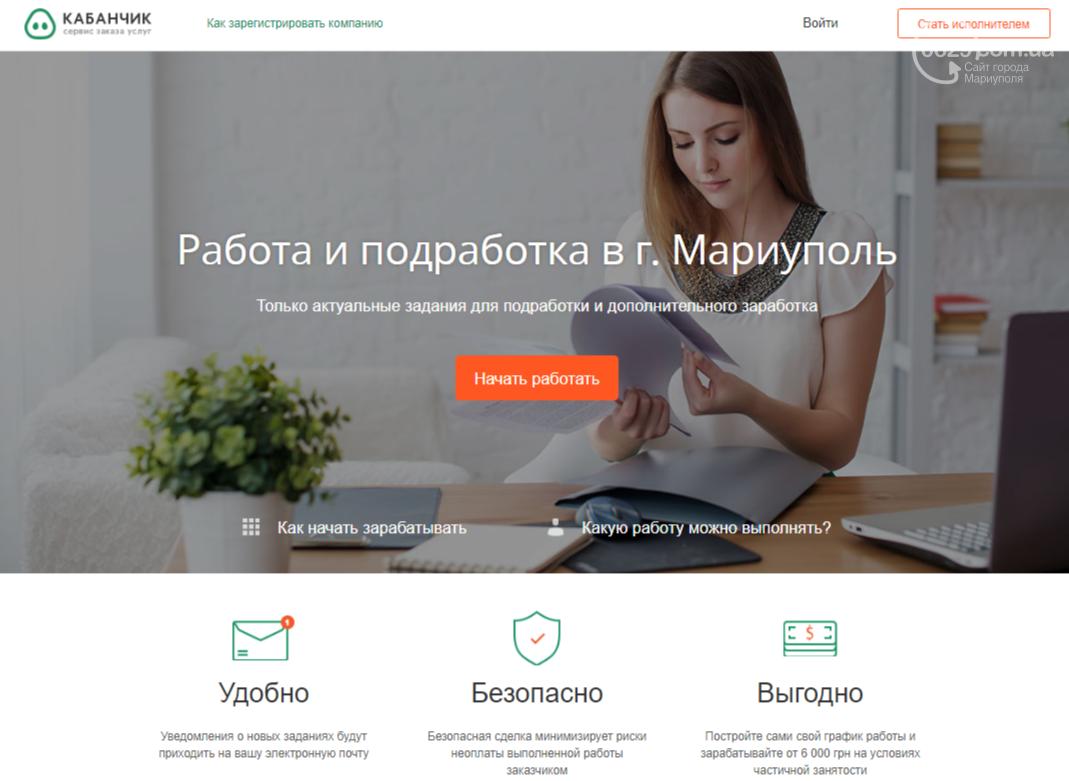 e6f30e295 Украинский онлайн-сервис Kabanchik.ua объединяет специалистов, которых  интересует подработка в Мариуполе. На сайте сервиса зарегистрировано около  50 тысяч ...