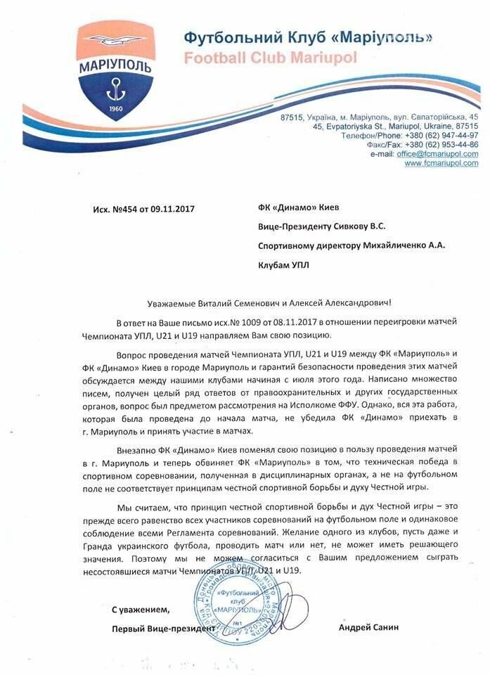 """""""Мариуполь"""" отказался переигрывать матч с """"Динамо"""", фото-1"""