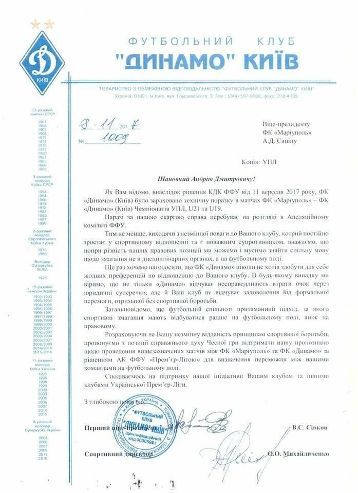 """""""Мариуполь"""" отказался переигрывать матч с """"Динамо"""", фото-2"""