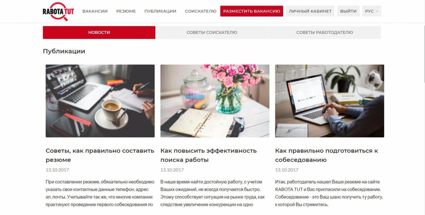 731ea4889 В Украине на этой неделе стартовал новый проект – Портал поиска ...