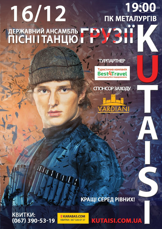 Государственный ансамбль песни и танца Грузии «Кутаиси» в Мариуполе, фото-1