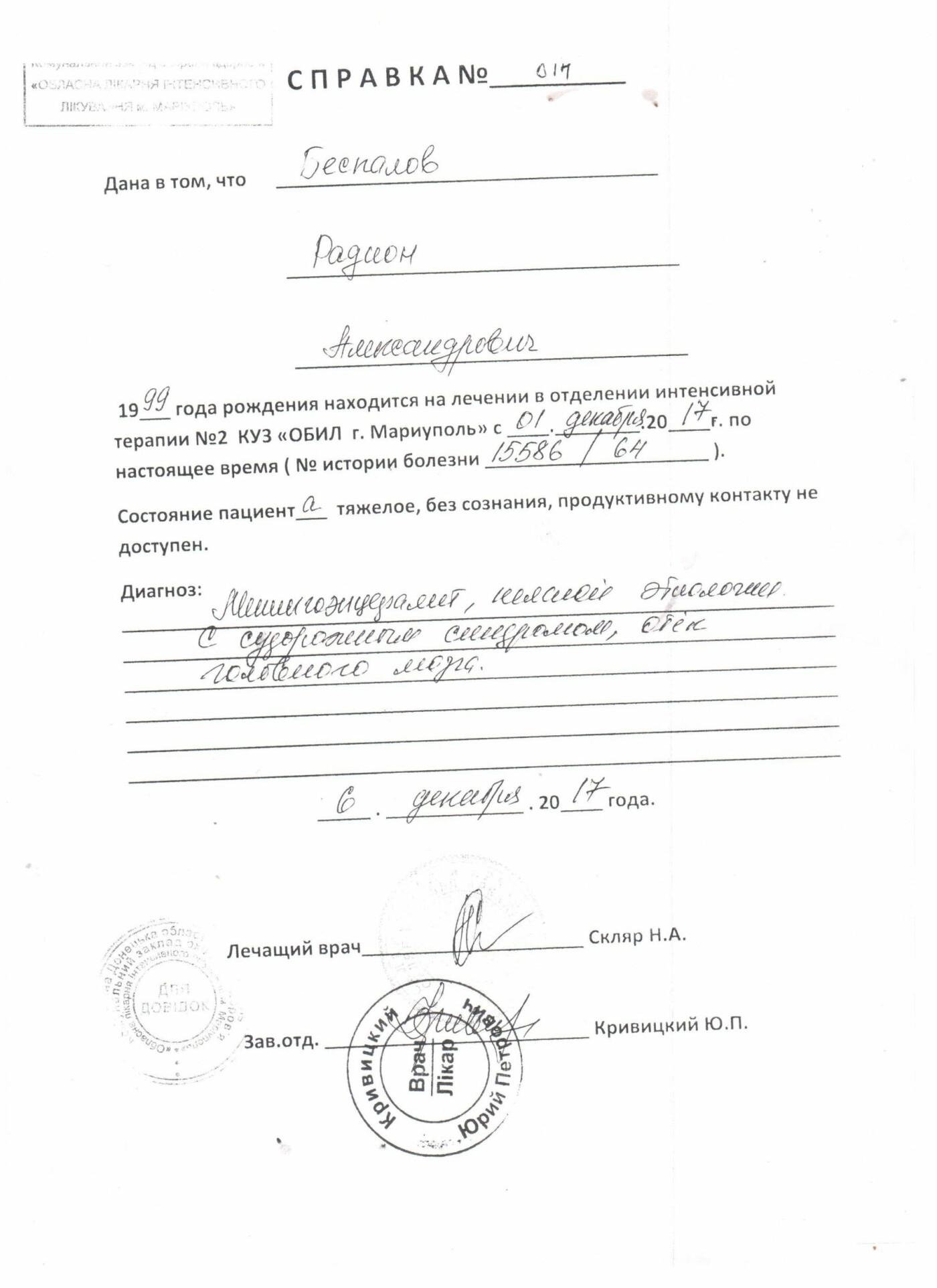 Парень-переселенец впал в кому в Мариуполе (ФОТО, ДОКУМЕНТЫ), фото-2