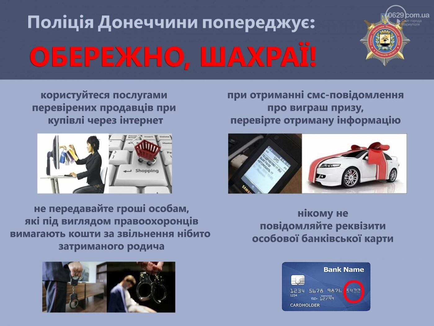 """Мариупольский пенсионер отдал мошенникам 53 тысячи гривен за """"спасение"""" сына, фото-1"""