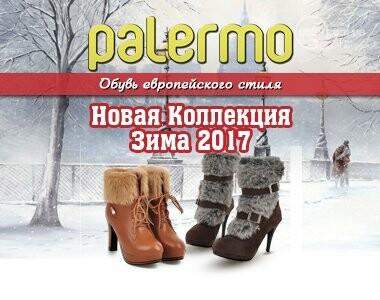 """Каждый день праздник в обуви от магазина """" Palermo"""", фото-1"""