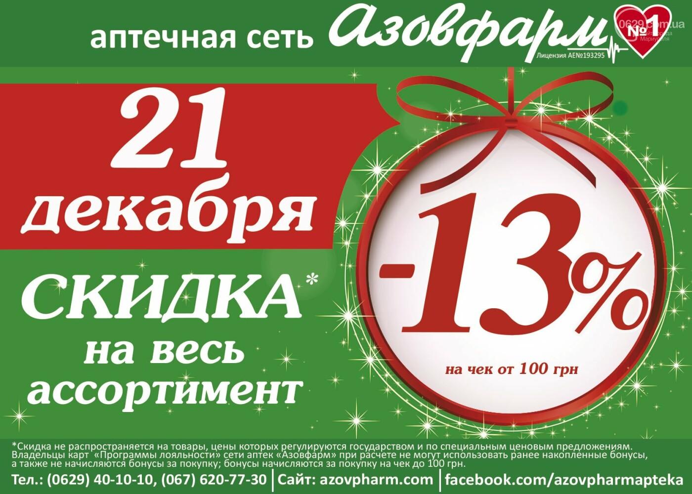 """21 декабря — в аптеках """"Азовфарм"""" скидка 13%, фото-1"""