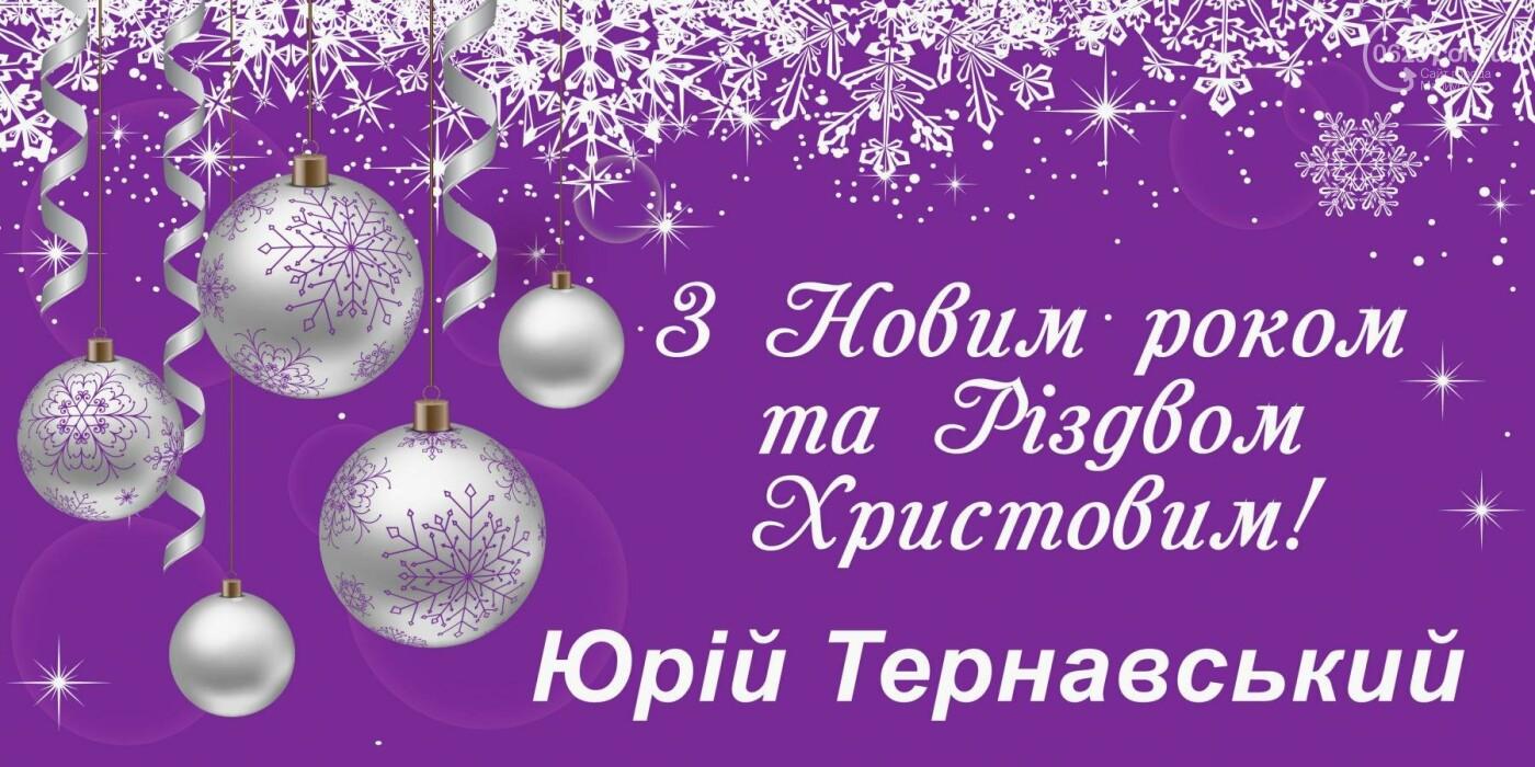 Юрій Тернавський привітав маріупольців з новорічними святами (ВИДЕО), фото-1