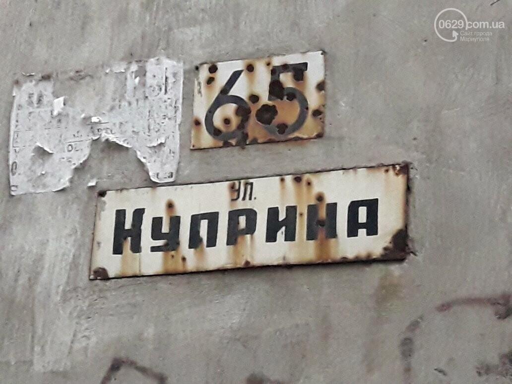 В Мариуполе на пожаре пострадали пенсионеры. Дом обесточен (ФОТО), фото-1