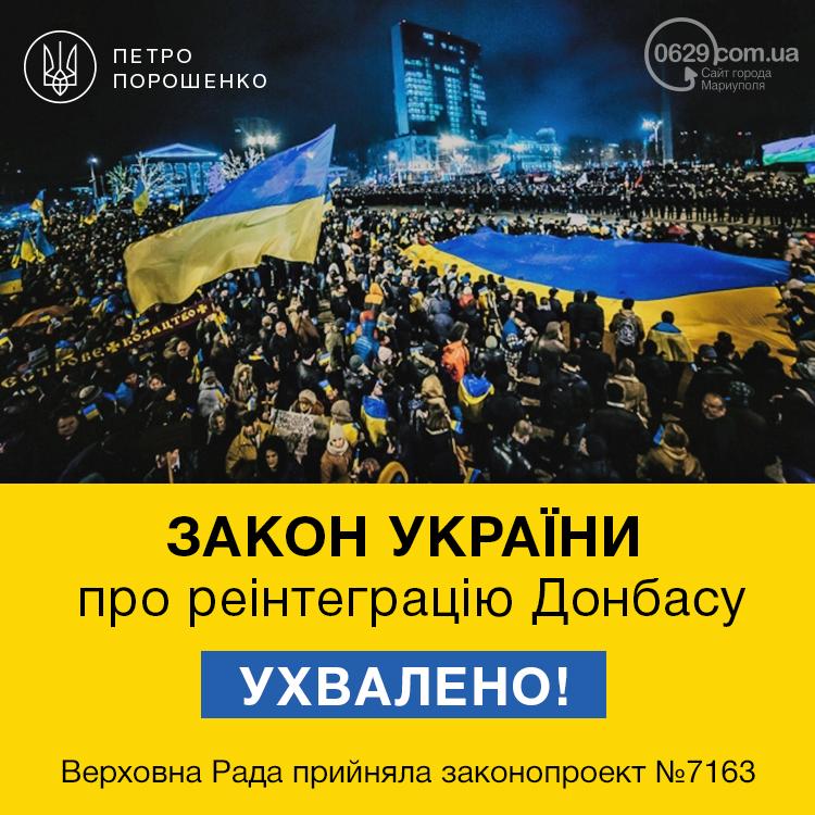 В Украине Россию признали оккупантом и страной-агрессором, фото-1