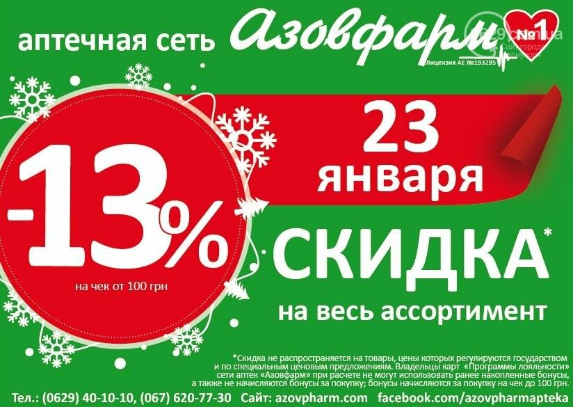 """23 января в аптеках  """"Азовфарм"""" скидка 13% на медикаменты. Остановим грипп и ОРВИ, фото-1"""
