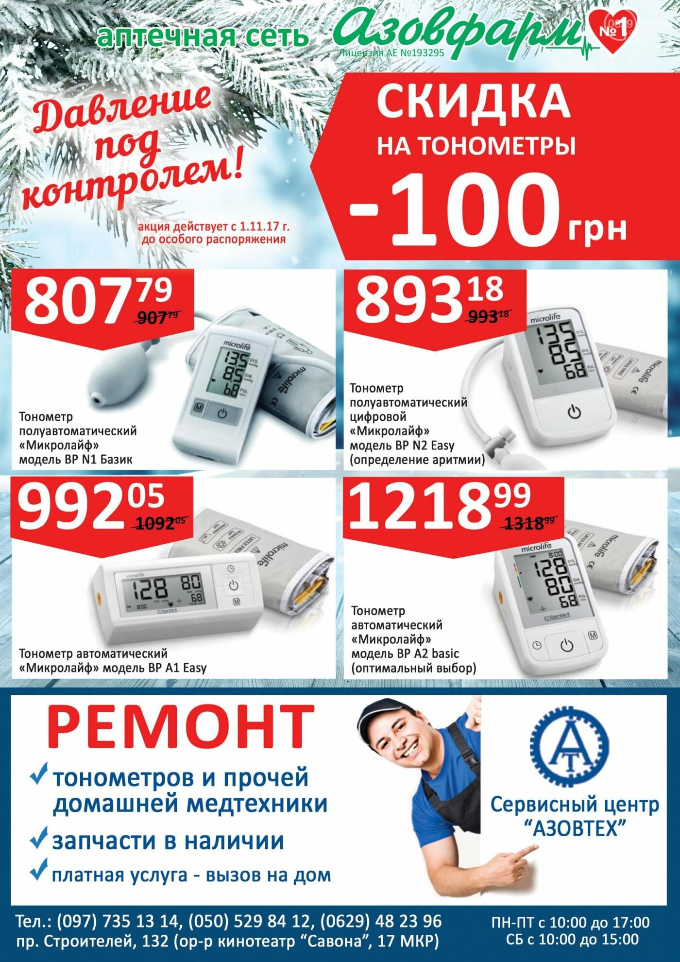 """23 января в аптеках  """"Азовфарм"""" скидка 13% на медикаменты. Остановим грипп и ОРВИ, фото-4"""