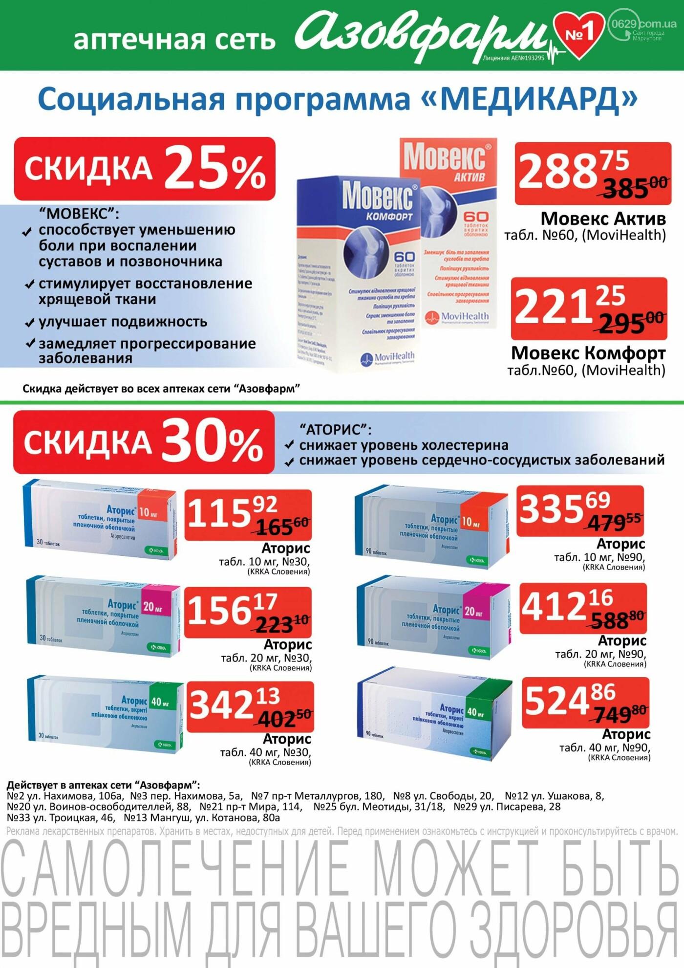 """23 января в аптеках  """"Азовфарм"""" скидка 13% на медикаменты. Остановим грипп и ОРВИ, фото-3"""