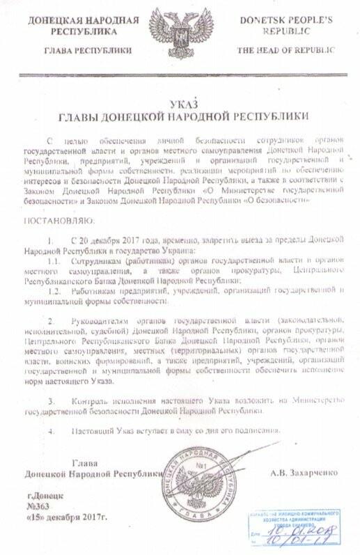 """Захарченко таки разрешил """"чиновникам ДНР"""" ездить в Украину, но остались там и невыездные, фото-1"""