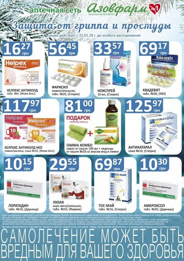 """23 января в аптеках  """"Азовфарм"""" скидка 13% на медикаменты. Остановим грипп и ОРВИ, фото-2"""