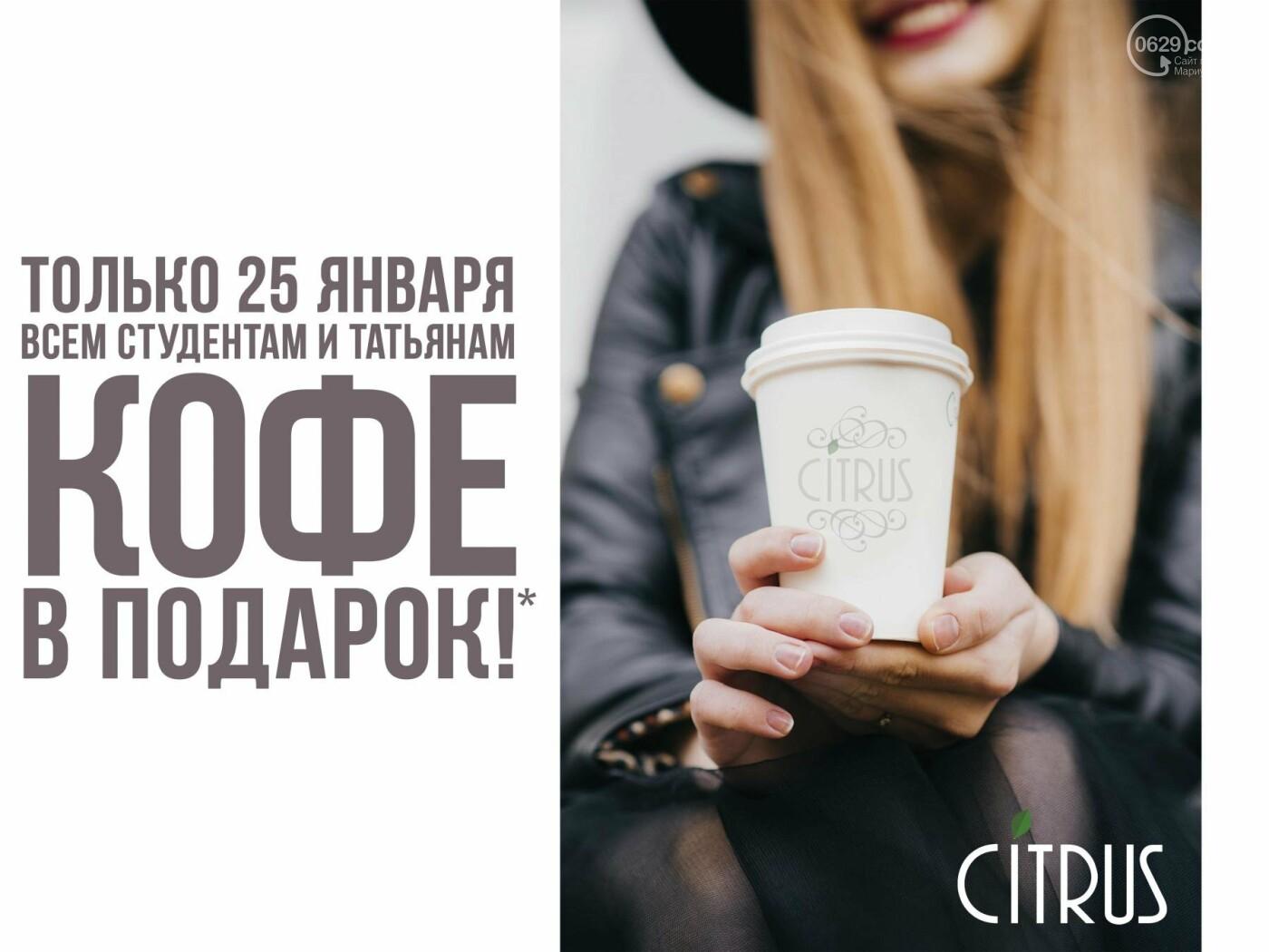 25 января в кафе Citrus всем студентам и Татьянам кофе в подарок!, фото-1