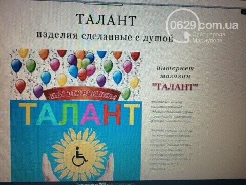 Сайт неограниченных возможностей, который создал человек с инвалидностью Алексей Дидаш, фото-5