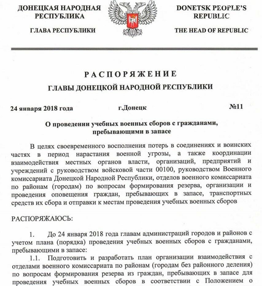 """В """"ДНР"""" подтвердили, что проводят скрытую мобилизацию, фото-1"""
