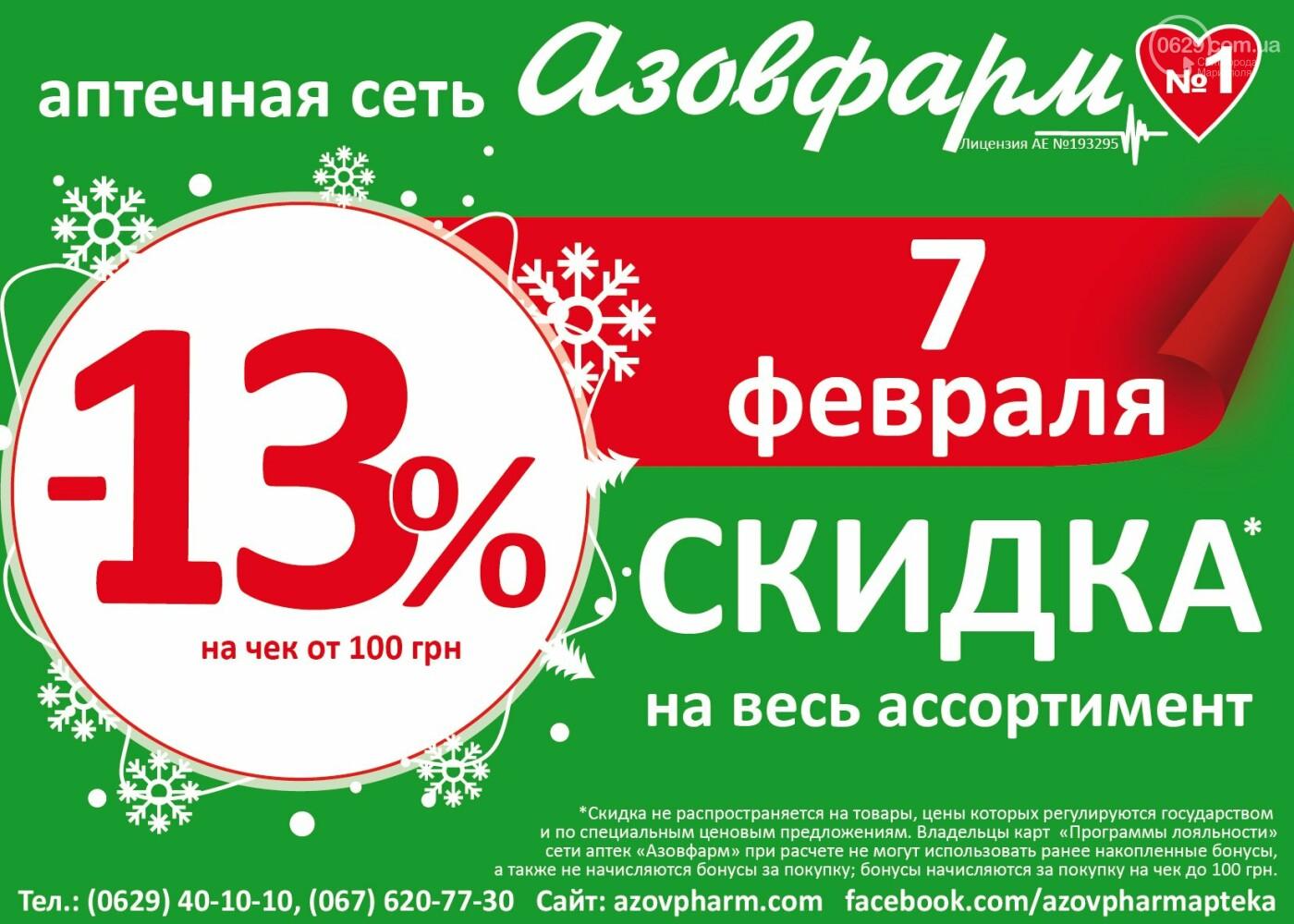 "7 февраля — в аптеках ""Азовфарм"" скидка 13%, фото-1"