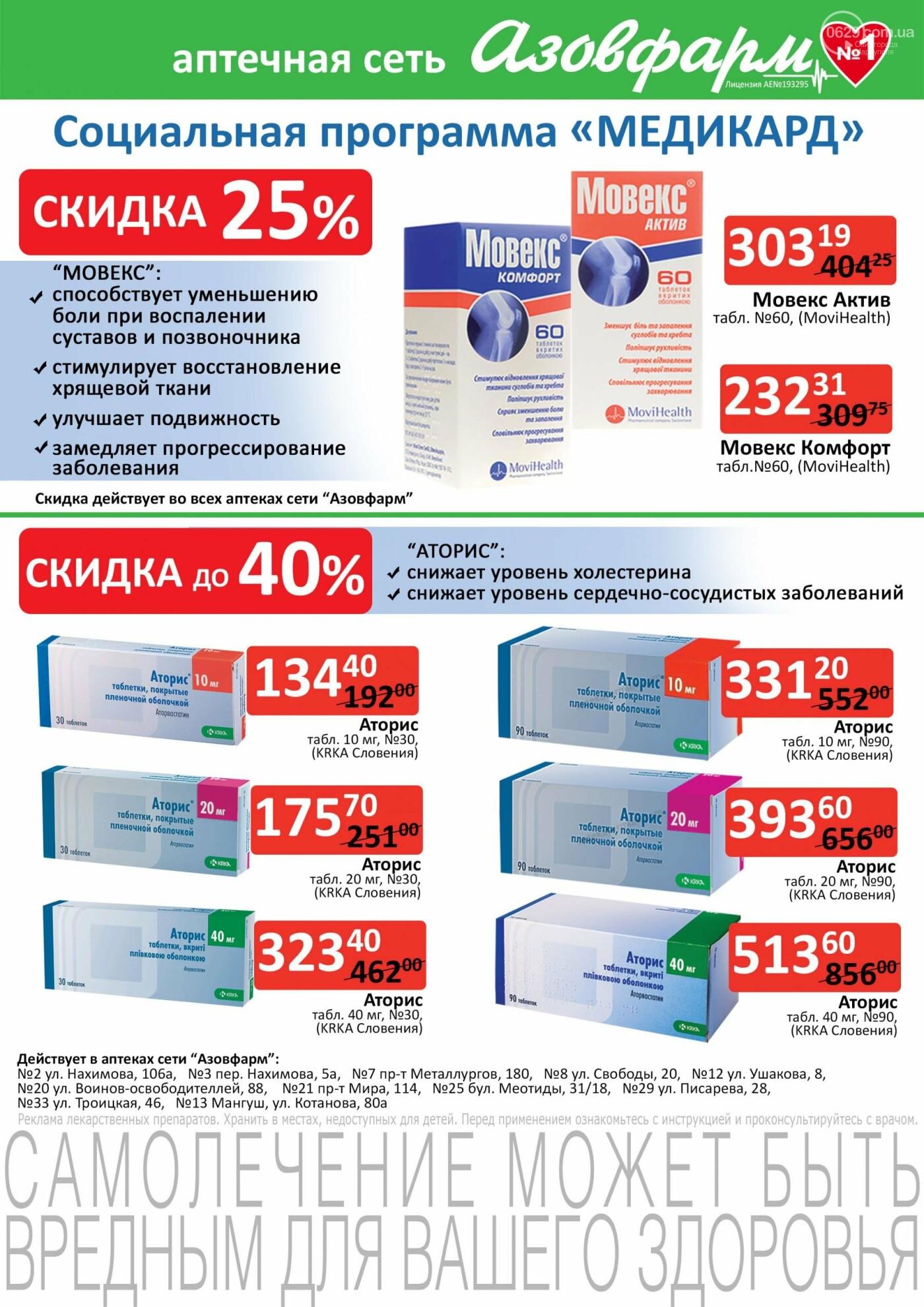 "7 февраля — в аптеках ""Азовфарм"" скидка 13%, фото-4"